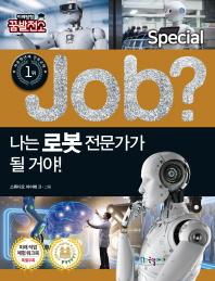 나는 로봇 전문가가 될 거야!