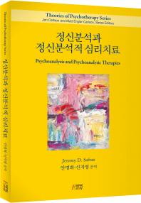 정신분석과 정신분석적 심리치료