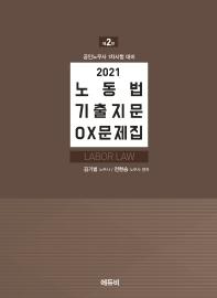 노동법 기출지문 OX문제집(2021)