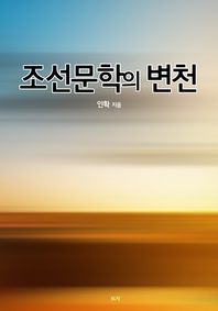조선문학의 변천