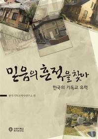 믿음의 흔적을 찾아  한국의 기독교 유적