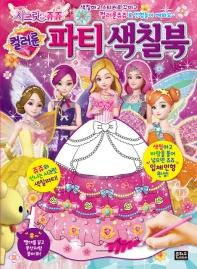 시크릿 쥬쥬 컬러룬 파티 색칠북