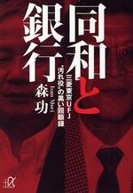 """同和と銀行 三菱東京UFJ""""汚れ役""""の黑い回顧錄"""