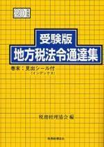 受驗版地方稅法令通達集 平成20年度版