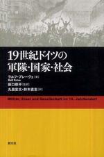 19世紀ドイツの軍隊.國家.社會