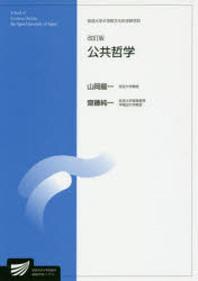 公共哲學 社會經營科學プログラム