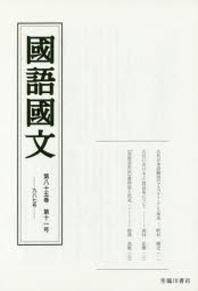 國語國文 第85卷第11號