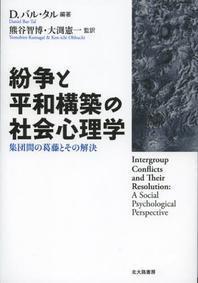 紛爭と平和構築の社會心理學 集團間の葛藤とその解決