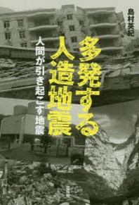 多發する人造地震 人間が引き起こす地震