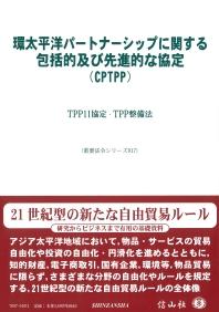 環太平洋パ-トナ-シップに關する包括的及び先進的な協定(CPTPP) TPP11協定.TPP整備法