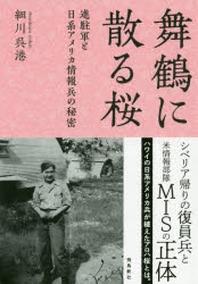 舞鶴に散る櫻 進駐軍と日系アメリカ情報兵の秘密