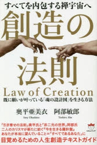 創造の法則 すべてを內包する禪宇宙へ 旣に願いがかなっている「魂の設計圖」を生きる方法