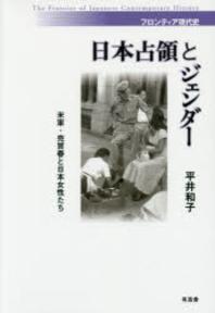 日本占領とジェンダ- 米軍.賣買春と日本女性たち