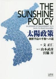 太陽政策 朝鮮半島の平和への道