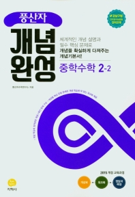 중학 수학 중2-2(2021)(풍산자 개념완성)