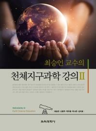 최승언 교수의 천체지구과학 강의. 2