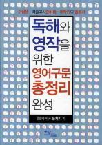 독해와 영작을 위한 영어구문 총정리 완성