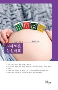 지혜로운 임신태교