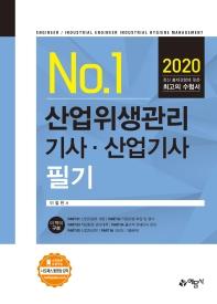 산업위생관리기사·산업기사 필기(2020)