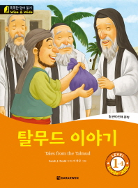탈무드 이야기(Tales from the Talmud) Level 1-4