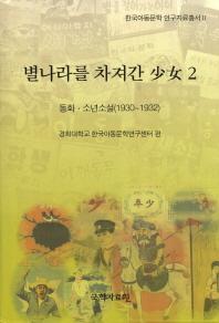 별나라를 차져간 소녀. 2: 동화 소년소설(1930-1932)