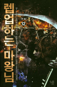 렙업하는 마왕님. 12(완결)