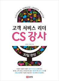 고객 서비스 리더 CS 강사 30일 완성