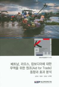 베트남 라오스 캄보디아에 대한 무역을 위한 원조(Aid for Trade) 동향과 효과