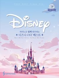 피아노로 쉽게 연주하는 디즈니 OST 베스트