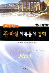 존 라일 사복음서 강해. 2: 마가복음