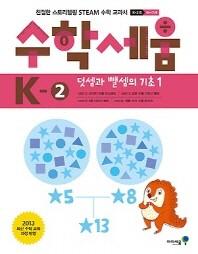 수학세움 6-7세: 덧셈과 뺄셈의 기초 1(K-2)