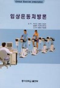 임상운동처방론