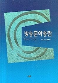방송문화총람(2003 2004)