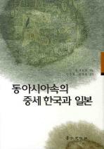 동아시아속의 중세 한국과 일본