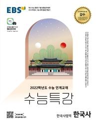 EBS 수능특강 고등 한국사영역 한국사(2021)(2022 수능대비)