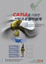 CATIA를 이용한 선박프로펠러설계