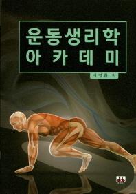 운동생리학 아카데미
