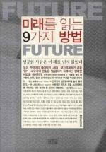 미래를 읽는 9가지 방법
