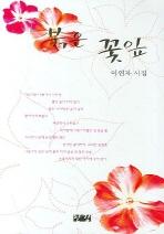 붉은 꽃잎