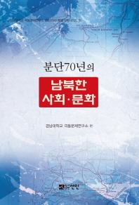 분단70년의 남북한 사회 문화