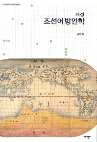 조선어방언학(개정)