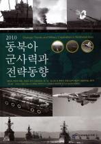 동북아 군사력과 전략동향(2010)