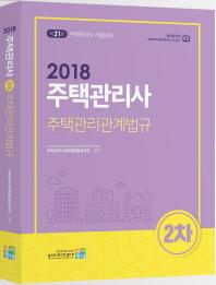 주택관리관계법규(주택관리사 2차)(2018)