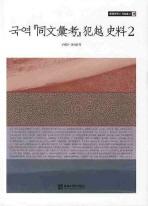국역 동문휘고 범월사료. 2