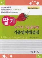 딸기 7급공무원 기출영어해설집