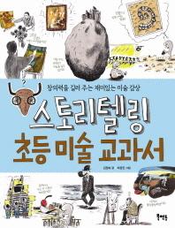 스토리텔링 초등 미술 교과서