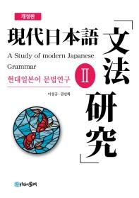 현대일본어 문법연구. 2