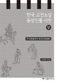 한국 고전소설 등장인물 사전. 5  마가부터 밀성군