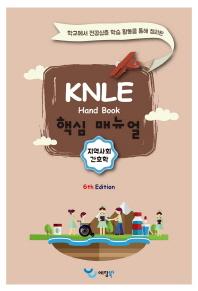 지역사회간호학 KNLE 핸드북 핵심 매뉴얼