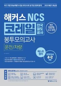 해커스 NCS 코레일 한국철도공사 봉투모의고사: 운전/차량(2020 하반기)